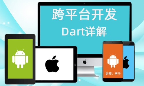 跨平台开发视频课程:Dart语言详解