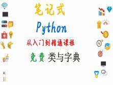 【圖解+筆記】Python精選講解--字典和類視頻課程