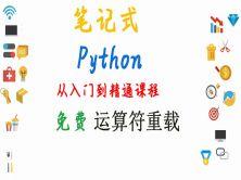 【图表+笔记】Python精选讲解--运算符重载