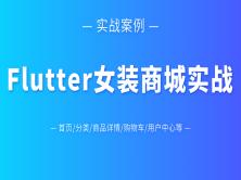 Flutter女装商城实战(含源码)