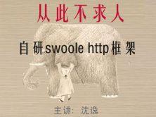 从此不求人:自研swoole http框架(第一季)