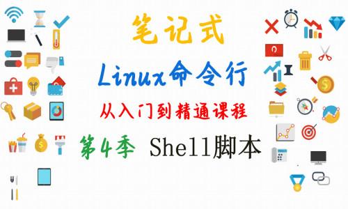 零基础Linux命令详细案例讲解课程(第4季共5季)--shell脚本、条件控制、循环控制