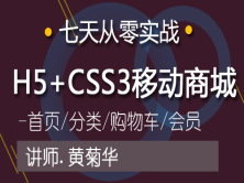 H5+CSS3移動商城界面.七天從零實戰課程【免費30章節】