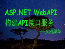 ASP.NET WebAPI构建API接口服务实战演练