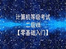 【经典】计算机二级VB基础知识