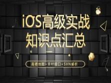 iOS开发实战知识点讲解【高级篇】