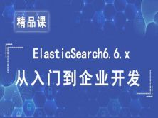 ElasticSearch6.6.x从入门到企业开发