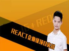 React16.8+Redux 项目实战