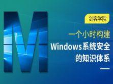 Windows系统安全