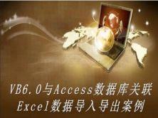 VB6.0与Access数据库关联增删改查功能、VB6.0与Excel数据导入导出案例