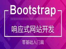 零基础学习Bootstrap响应式HTML5网站开发 移动端手机站制作视频教程