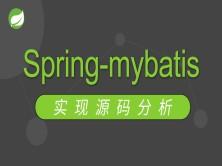 spring-mybatis实现源码分析