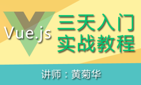 Vue.js三天学习实战教程【免费20节】