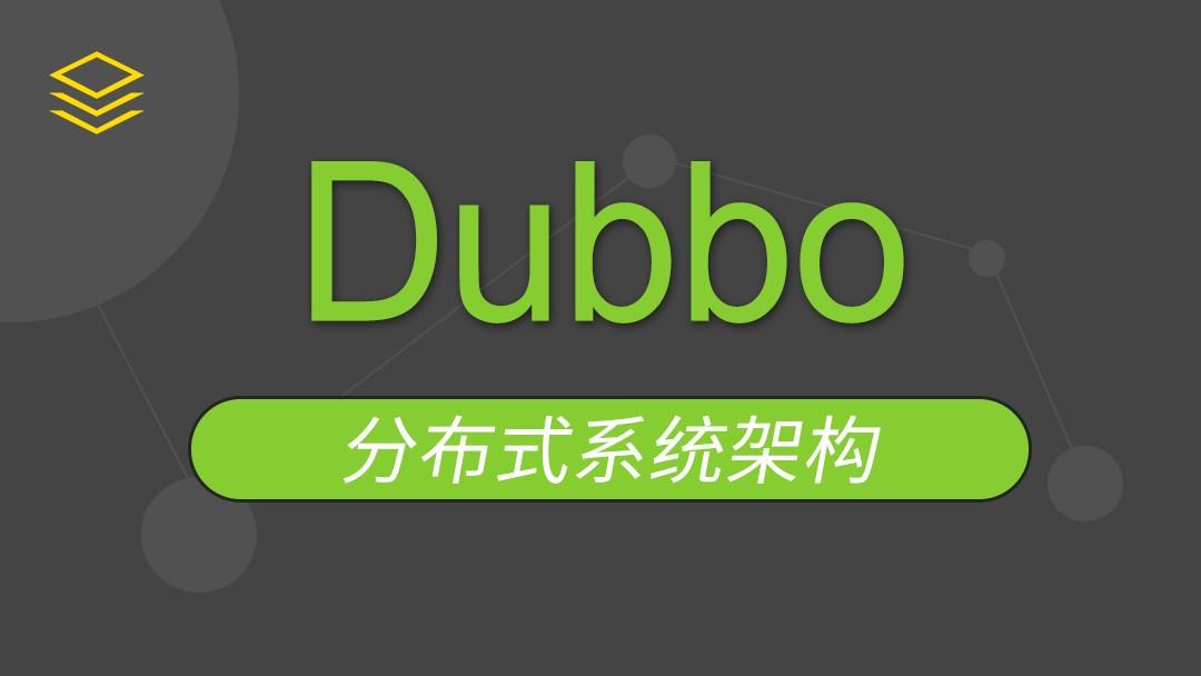RPC服务框架(Dubbo)源码分析