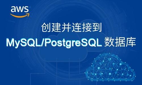 AWS前沿云计算课程——学会MySQL、PostgreSQL数据库的创建和连接
