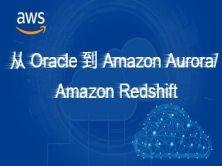 Oracle數據庫遷移至Aurora和Redshift