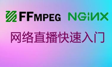 FFMPEG網絡直播快速入門