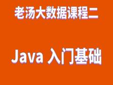 老汤大数据课程之Java入门基础