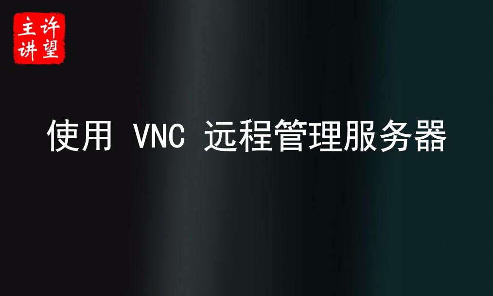 使用 VNC 远程管理你的服务器