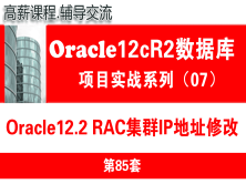 Oracle12c数据库培训教程07:Oracle12.2 RAC集群管理之RAC IP地址修改