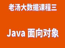 老汤大数据课程之Java面向对象