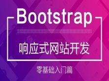 零基礎學習Bootstrap響應式HTML5網站開發 移動端手機站制作視頻教程