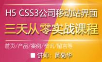 H5 CSS3公司移动站界面.三天从零实战【含源代码】