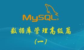 MySQL数据库管理高级篇(一)