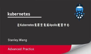 [kubernetes容器云系列专题课③]在K8S集群里集成Apollo配置中心