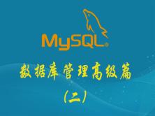 MySQL數據庫管理高級篇(二)