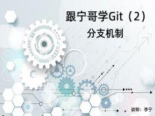 跟寧哥學Git視頻教程(2):Git分支機制