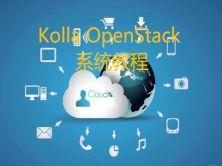 入門教程Kolla快速安裝OpenStack一學就會