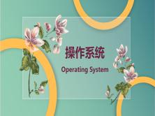 操作系统精讲课程——计算机考研专业课程