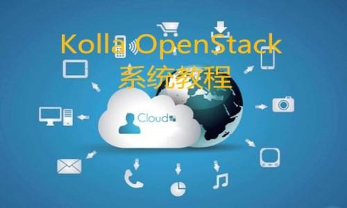 入门教程Kolla快速安装OpenStack一学就会