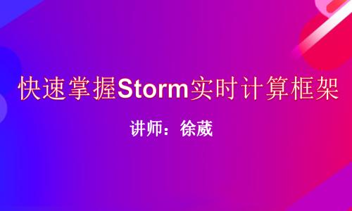 【徐葳】快速掌握Storm实时计算框架