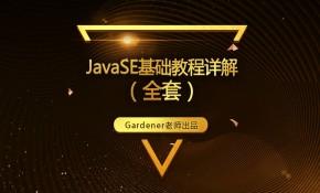 JavaSE基础与提升