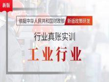 工业会计实操账务处理高清视频课