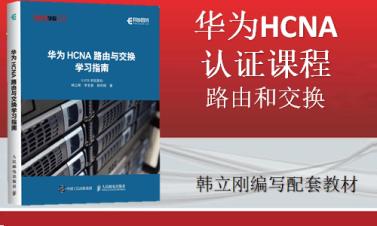 华为认证网络工程师(HCIA)-路由交换视频教程