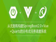从无到有构建SpringBoot2.0+Vue+Quartz的分布式任务调度系统