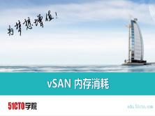 VMware vSphere 的日常维护系列视频课程(11)vSAN 内存消耗
