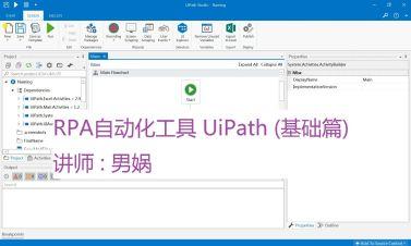 RPA自動化工具 UiPath (基礎篇)