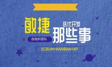 敏捷项目管理(SCRUM+看板+极限编程XP)
