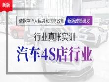 汽车4S店行业全盘账务处理高清视频课