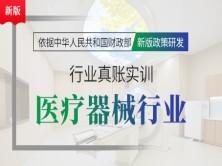 7天学习医疗器械行业实操账务