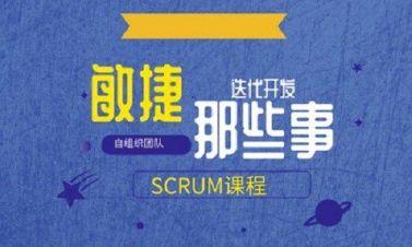 敏捷項目管理之SCRUM
