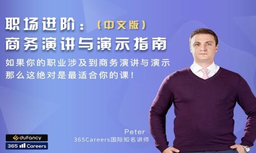 职场进阶:商务演讲与演示指南(中文版)