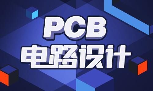 PCB电路设计基础与提升