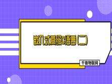物聯網—嵌入式高級C語言(二)【2019千鋒】