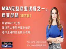 MBA完整商业课程之一:商业战略(中文版)