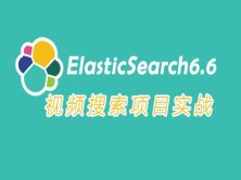 Elasticsearch 6.6视频搜索项目实战视频教程